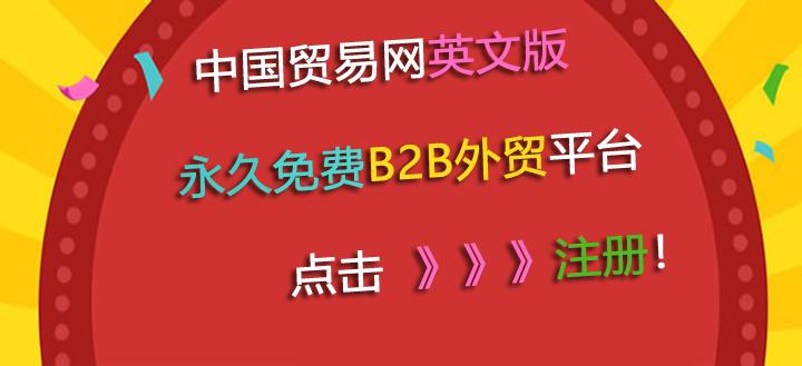 永久免费B2B外贸平台